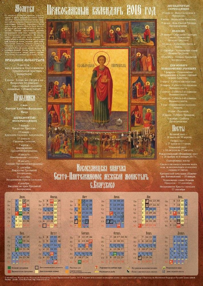 каникулы календарь православных праздников 2016 украина трех